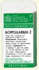 Бородавка 2