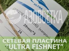Setepolotno ULTRA FISHNET kapron, 24х0.45, height