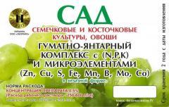 Гумат «Сад-огород» - Гуматно-янтарный комплекс c