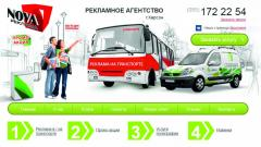Реклама в\на транспорте