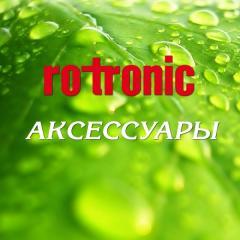 Аксессуары для Rotronic