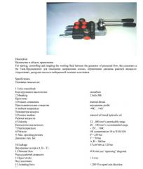 Hand-operated hydrodistributors of the P 80 type