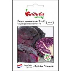 Roxie f1/roxy f1 — a red cabbage, seminis (a
