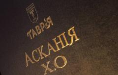 "Gift packing ""Askaniya XO'S Cognac"