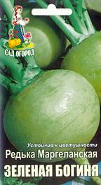 Семена редьки маргеланская Зеленая Богиня