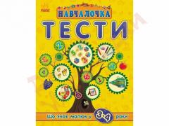 The book with Obuchalochk's tasks