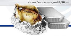 Фольга алюминиевая для пищевых продуктов