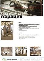 Оборудование для производства сахара, Аэраторы.