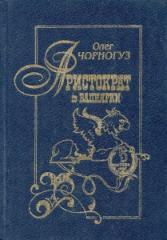 Аристократ із Вапнярки. Олег Чорногуз