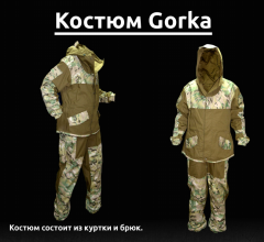 Military style clothing