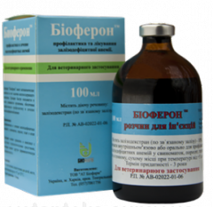Bioferon of 100 ml