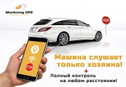 Автомобільні охоронні й протиугінні системи