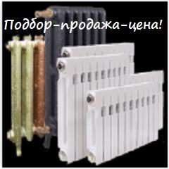 Радиаторы стальные, алюминиевые, чугунные, биметаллические
