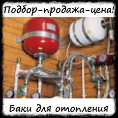 Расширительный бак: Zilmet, VAREM, Aquasystem,
