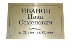 Табличка ритуальная с гравировкой
