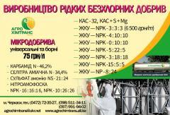 Жидкое комплексное удобрение ЖКУ NPK(бесхлорные удобрения)