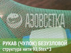 Рукав (чулок) безузловой капроновый 93,5*3 (0,8мм), яч. 6мм, окружность 75 ячеек