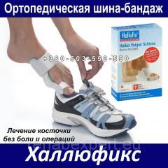 Hallufix orthopedic tire bandage (Hallyufiks)