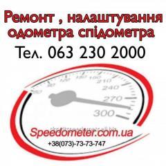 Змотати кілометраж, відмотати спідометр. Львів