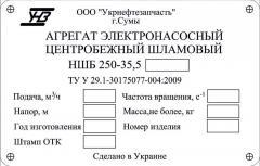 Информационная табличка для станков и...