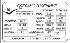 Табличка для станков и оборудования