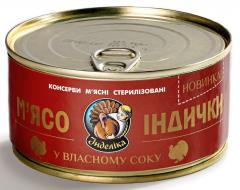 Canned meat (stewed meat) 325 gr with a key from