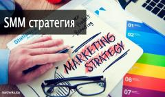 SMM marketing: Advance of business on social
