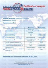 Amprolium hydrochloride
