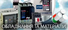 Low-voltage equipment (NVA).