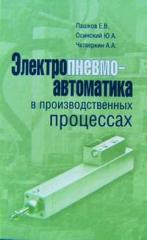 Textbook 'Electropneumo-automatic Equipment