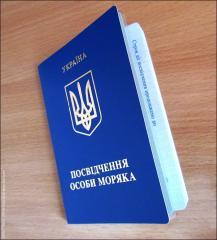Оформление паспорта моряка