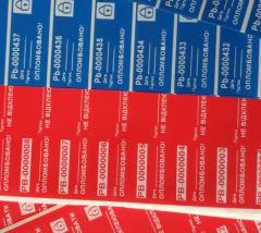 Индикаторная пломба-наклейка c печатью штрих-кода и печать белым принтом