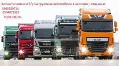 MAN Запчасти новые, б/у в наличии и под заказ двигатели, кабины, КПП (Коробки передач) и другие детали для грузовиков