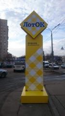 Advertising stelas