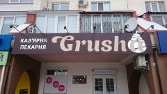 La placa para la cafetería-panadería Grusha