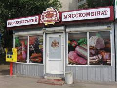 La formalización de la fachada de la tienda