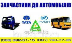 Запчасти ТАТА Эталон АШОК Кременчуг / Украина