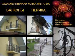 Ограждения для балконов кованые, кованые балконы