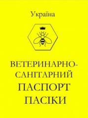 Passport Pas_ki (Veterinary and San_tarny)