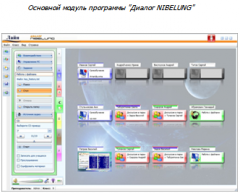 "Program language laboratory of ""NIBELUNG"