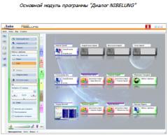 "Multimedia (language) office of ""NIBELUNG"
