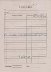 Накладная без НДС, А5, 100 листов газетная бумага
