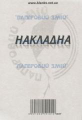 Накладная универсальная на самокопирующей бумаге, А5, 100 листов