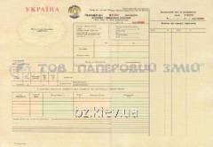 Путевой лист грузового автомобиля в международном сообщении, А3, 50 листов ф.№1