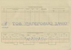 Путевой лист грузового автомобиля в международном сообщении, А4, 50 листов ф.№2