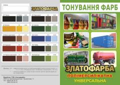 Paint polimersilikatny PSK of Zlatofarba universal