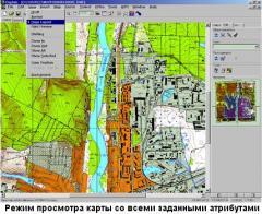 Программное обеспечение создания цифровых карт