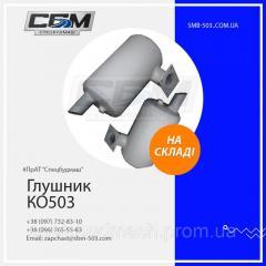 Глушитель КО-503