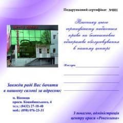 Подарочные сертификаты от Центра красоты