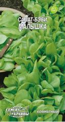 Семена салат-бэби Малышка Семена Украины 1г